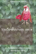 Noknoi eBook Vol.1
